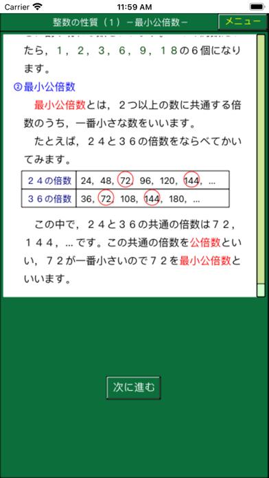 よくわかる算数小学5年(ダンケ)紹介画像6