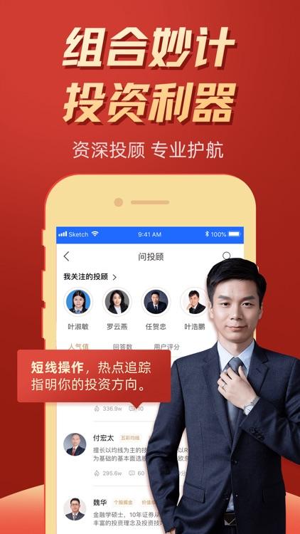 掌证宝-东莞证券股票基金投资理财平台 screenshot-4