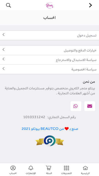 BEAUTCO - بيوتكولقطة شاشة7