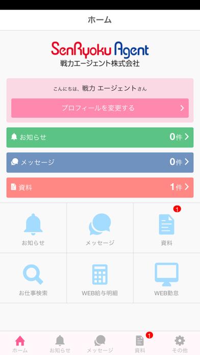 戦力エージェント公式アプリのスクリーンショット2
