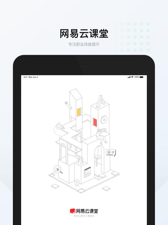 Screenshot #4 pour 网易云课堂 - 悄悄变强大