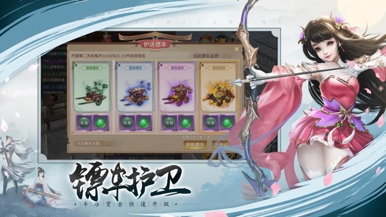 仗剑歌行-国风仙侠手游 screenshot-4