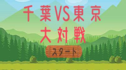 千葉VS東京大戦争 screenshot 2
