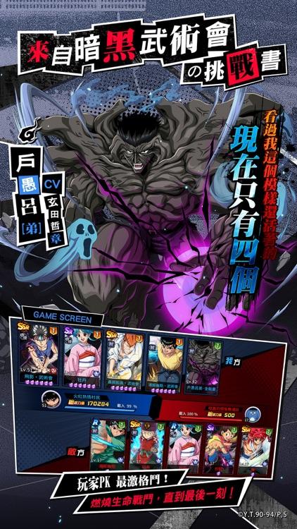 幽遊白書:BANG! 靈丸 screenshot-4