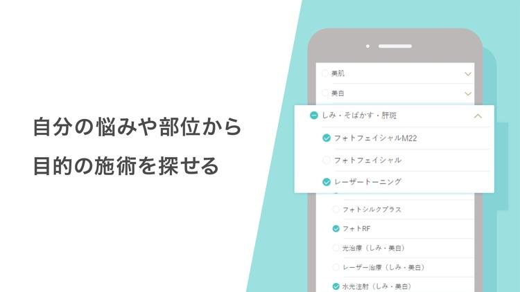 キレイパス-美容 医療- チケット購入アプリ screenshot-5