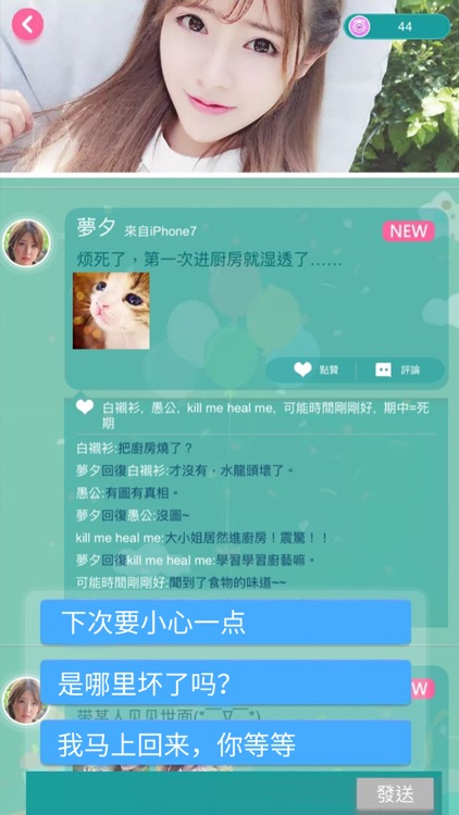心動回憶 screenshot-3