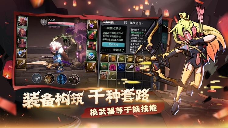 魔渊之刃 screenshot-3