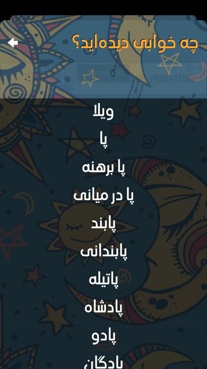 Tabire Khab تعبیر خواب screenshot-3
