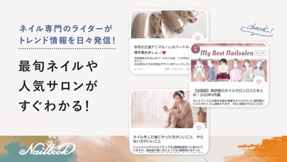 ネイルブック - ネイルデザイン & ネイルサロン ScreenShot2
