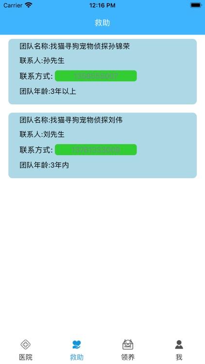 宠乎 screenshot-4