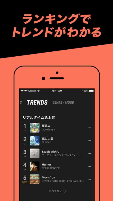 音楽アプリ AWA ScreenShot7