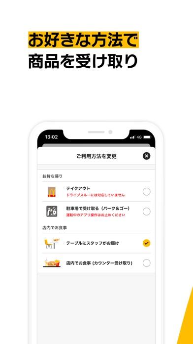 マクドナルド ScreenShot4