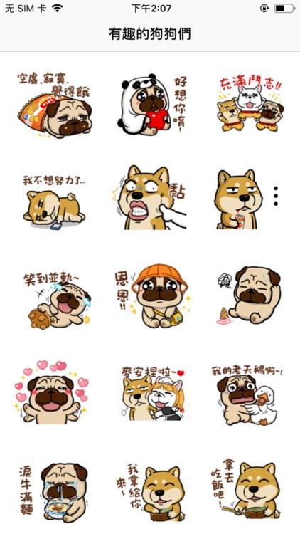 有趣的狗狗們
