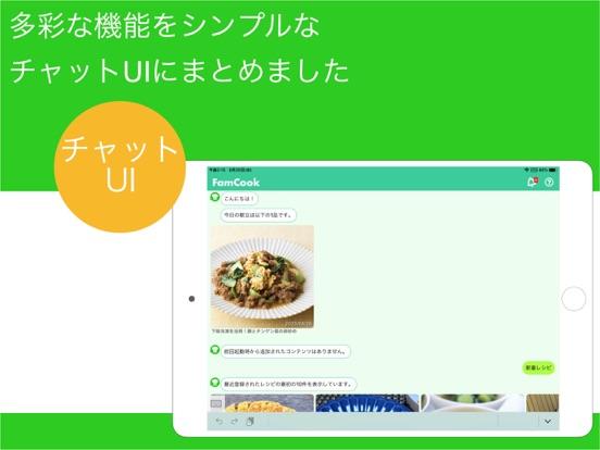 FamCook - 食コミュニケーションアプリのおすすめ画像4
