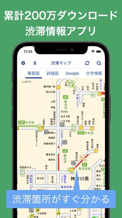 渋滞情報マップ(渋滞・高速道路・渋滞予測) ScreenShot0