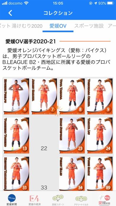 愛媛新聞ONLINEのおすすめ画像8