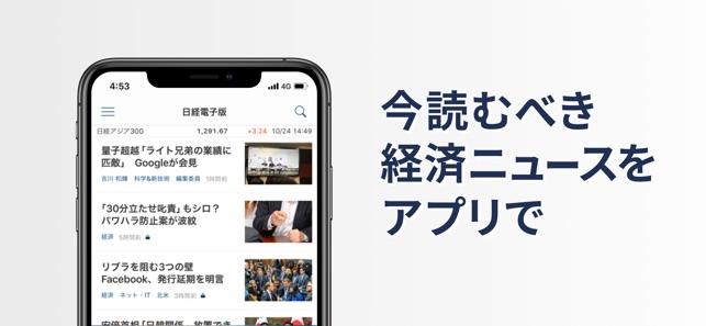 ログイン 電子 版 日経 新聞