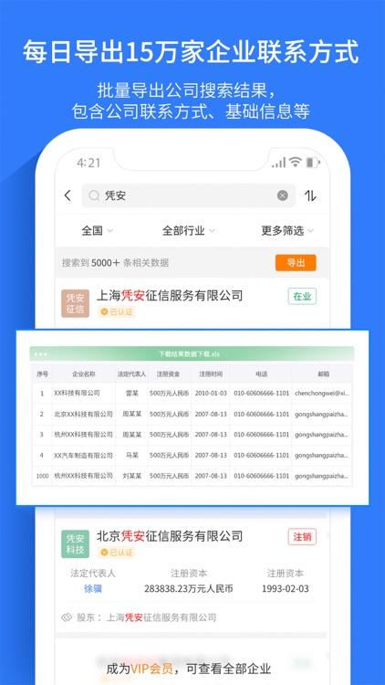 水滴信用-全国企业信用信息工商查询平台 screenshot-6