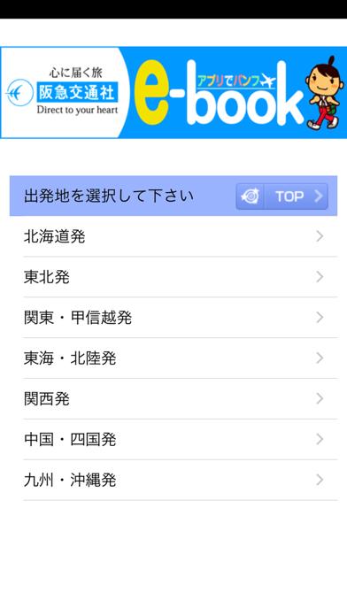 阪急交通社旅行カタログデジタルパンフレット トラピックス ScreenShot1