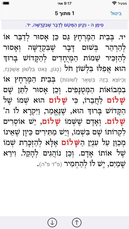 Esh Kizur Shulhan Aruch screenshot-4