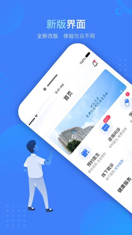 健康云州 screenshot-0