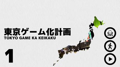 東京ゲーム化計画 screenshot 1
