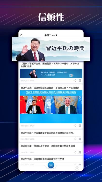 中国ニュース / 話題のニュースがすぐ読める