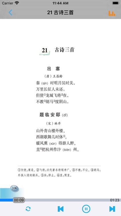 小学语文课本五年级下册