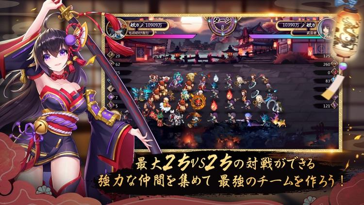 もののけ夜行-百鬼異世界物語 screenshot-3