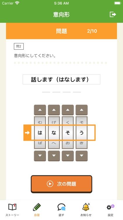 日本語を勉強しよう!くらしスタディ screenshot-4