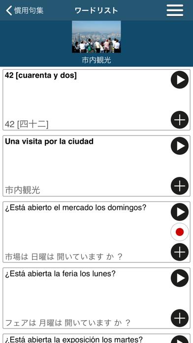 50カ国語 - 50languagesのおすすめ画像3