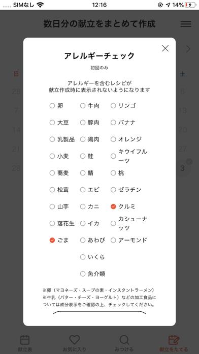 J:COM HOME KITCHEN紹介画像4