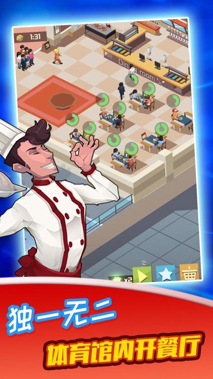 模拟体育馆:我是冠军 screenshot-5