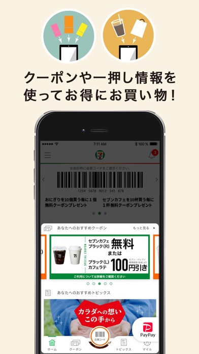 セブン‐イレブンアプリのおすすめ画像3