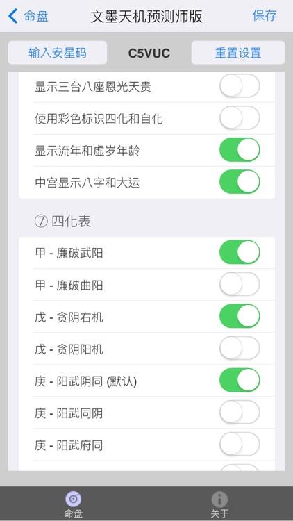 文墨天机®(预测师版) screenshot-5