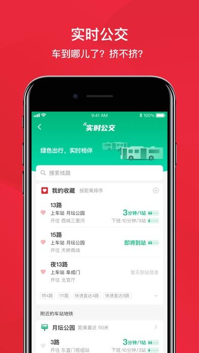 北京公交-官方出品 用于PC