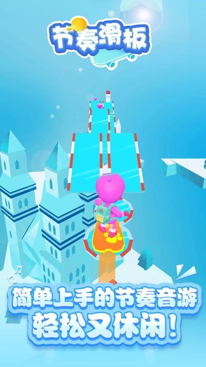 节奏滑板 screenshot-2