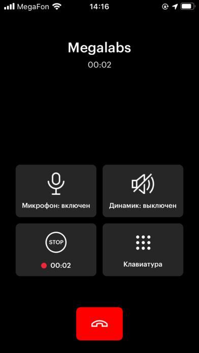 eMotion - запись звонков для ПК 1