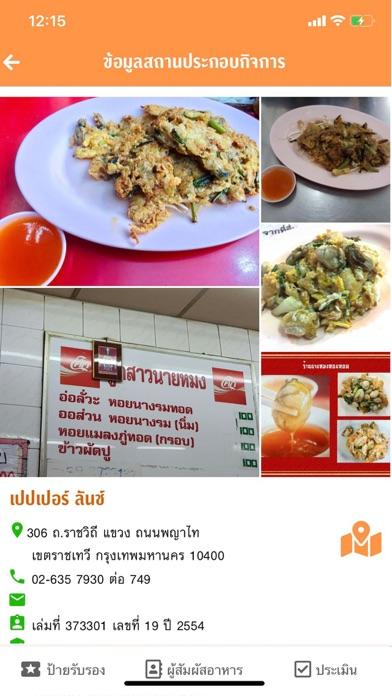 BKK Food Safety 3