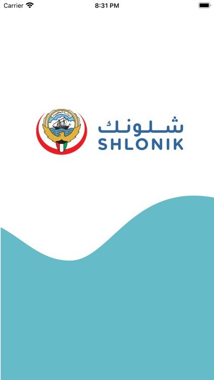 Shlonik - شلونك screenshot-5
