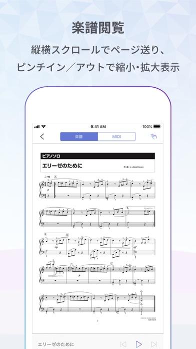 playo(プレイオー)楽譜MIDI Viewerのおすすめ画像1