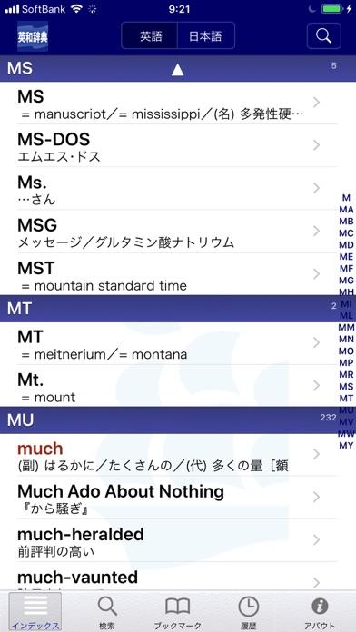 ロングマン英和辞典 プラス ScreenShot6