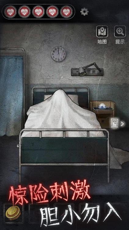 13号病院 - 密室逃脱类恐怖解谜游戏 screenshot-7