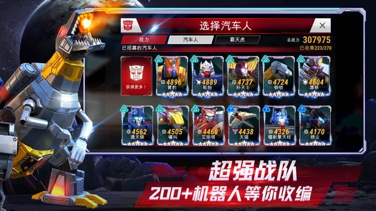 变形金刚:地球之战 screenshot-4
