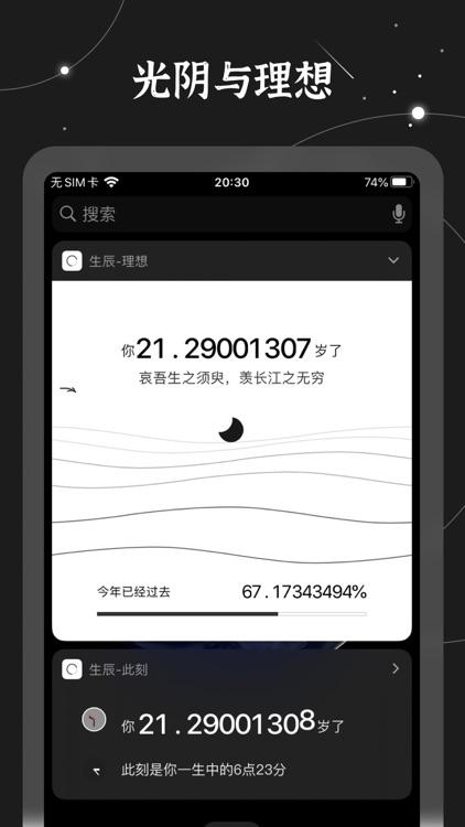 生辰 — 桌面时间小组件 screenshot-6