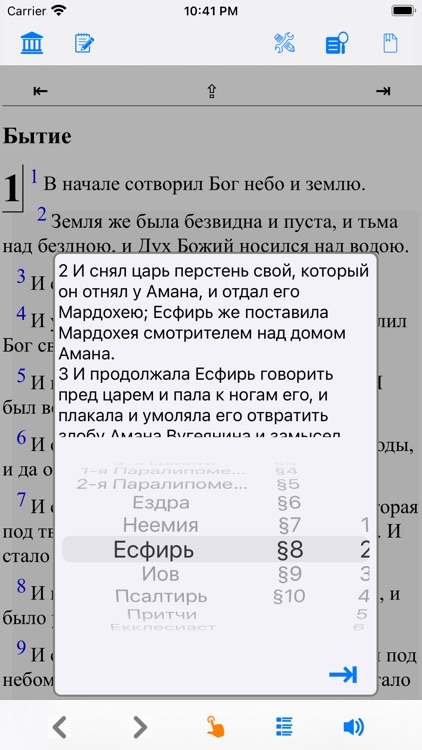 Библия (Russian Bible) screenshot-3