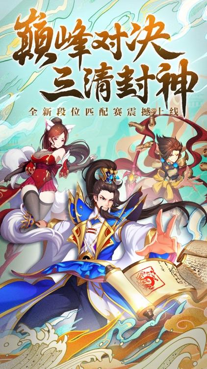 少年西游记-法耀三清 screenshot-0