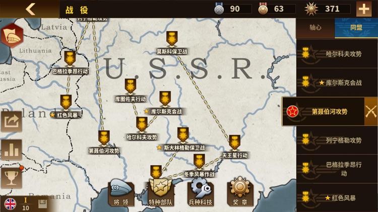 钢铁命令-将军的荣耀3 screenshot-4