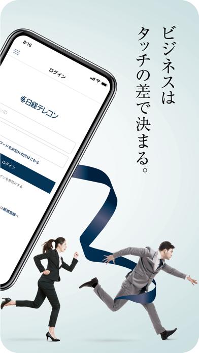 日経テレコン/国内最大級の会員制ビジネスデータベース ScreenShot1