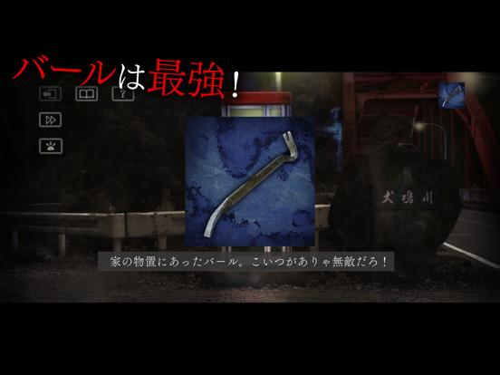 犬鳴村~残響~のおすすめ画像5